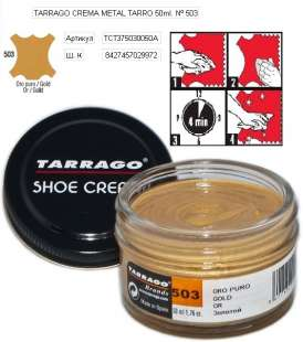 Крем Для Обуви Tarrago Shoe Metallic Cream 50ml фото 50699